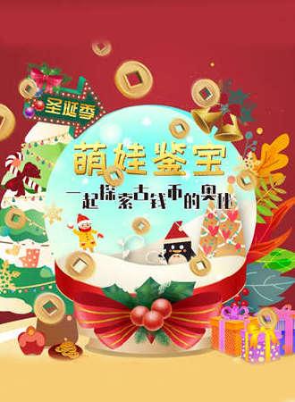 Super Kids 萌娃鉴宝圣诞训练营 chi K11美术馆