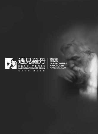 遇见罗丹•大师展(南京站)