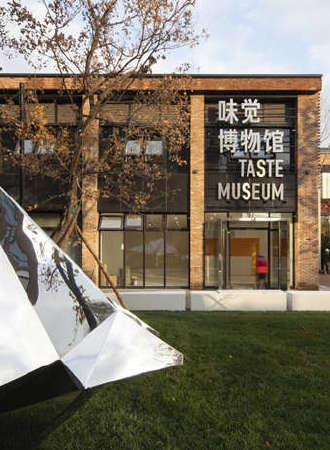 红梅文创园·味觉博物馆(3号楼)