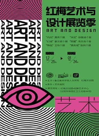 红梅艺术与设计展览季