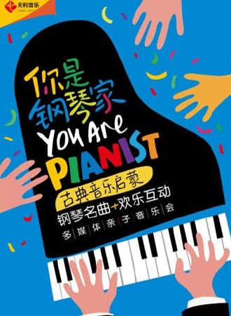 2021你是钢琴家——古典音乐启蒙钢琴名曲欢乐互动多媒体亲子音乐会