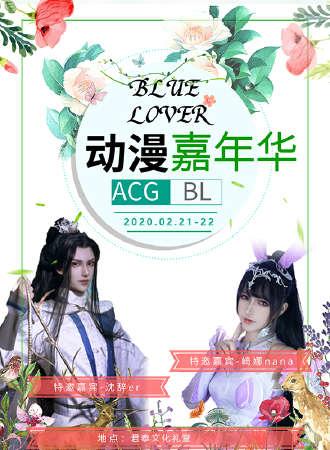 潍坊第一届BlueLover动漫嘉年华