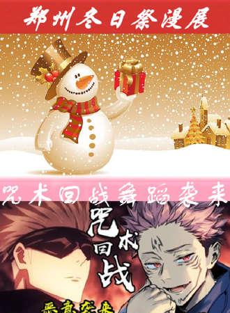 郑州冬日祭漫展