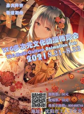 YXG多次元文化动漫博览会