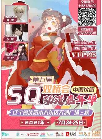 第五届沈阳cosplay双桥会