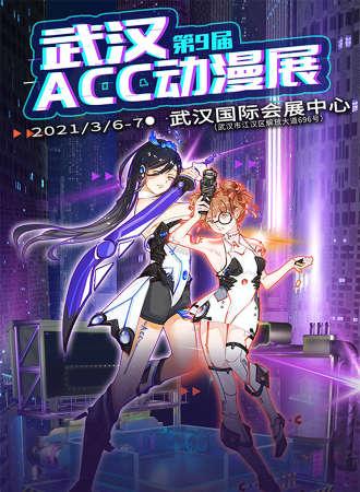 第9届武汉ACC动漫展