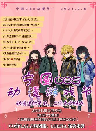 宁国CES动漫游戏节