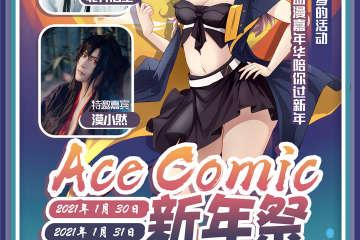 Ace Comic新年祭