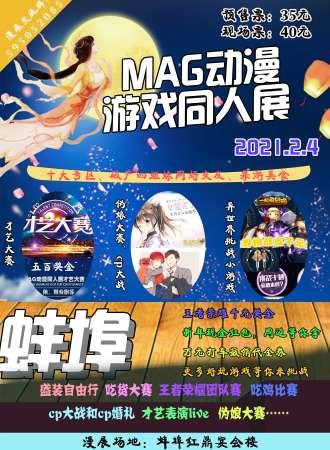 【延期待定】MAG动漫游戏同人展-蚌埠站