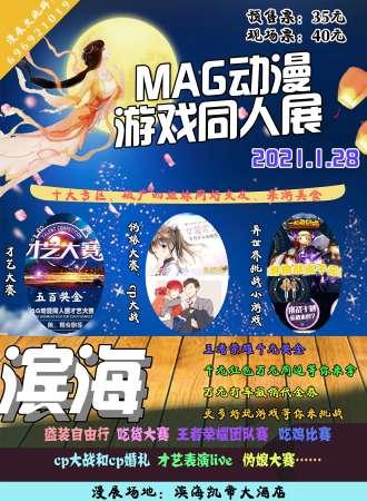【延期待定】MAG动漫游戏同人展-滨海站