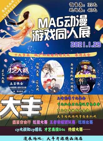 【延期待定】MAG动漫游戏同人展-大丰站