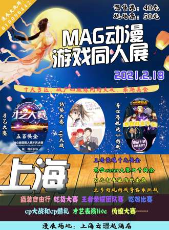 MAG动漫游戏同人展-上海站