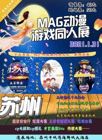 【延期待定】MAG动漫游戏同人展-苏州站