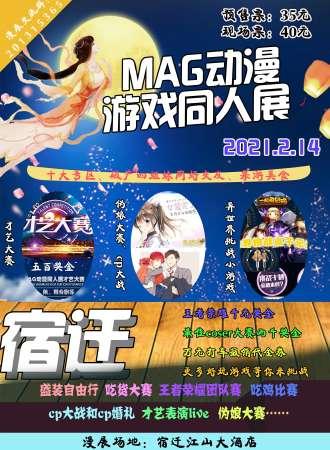 MAG动漫游戏同人展-宿迁站