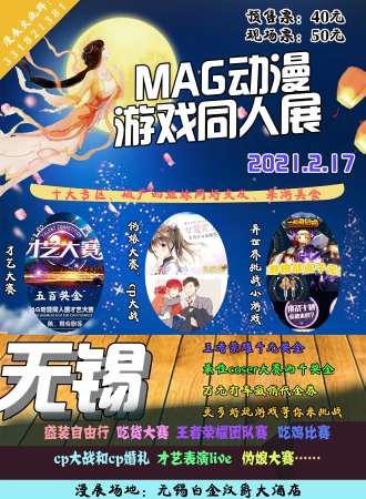 【延期待定】MAG动漫游戏同人展-无锡站