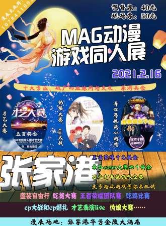 MAG动漫游戏同人展-张家港站