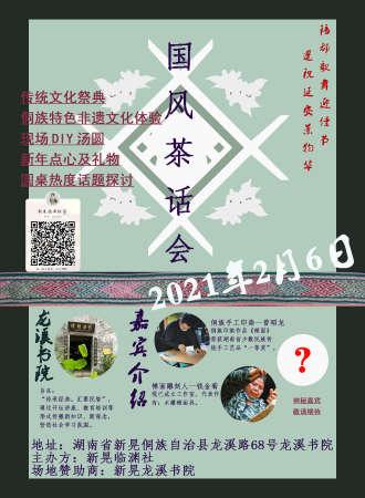 临渊—国风茶话会