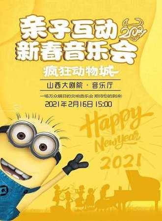 【太原】2021亲子互动新年音乐会《疯狂动物城》 02.16