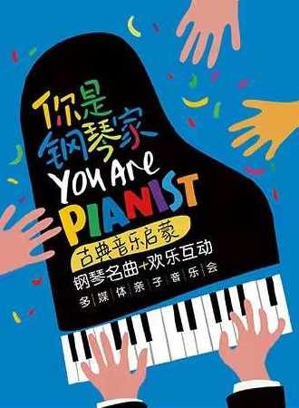 【海口】你是钢琴家——古典音乐启蒙钢琴名曲欢乐互动多媒体亲子音乐会