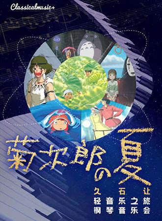 【青岛】菊次郎的夏天—久石让轻音乐之旅钢琴音乐会