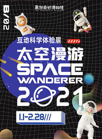 2021太空漫游互动科学体验展