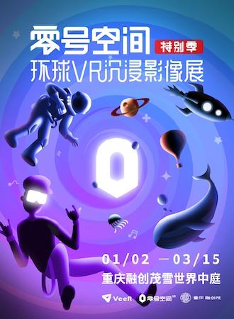 环球VR沉浸影像展【零号空间特别季(重庆站)】