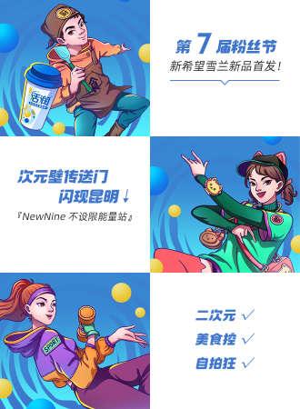 新希望乳业第七届牛奶粉丝节-NewNine不设限能量站