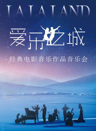 """""""爱乐之城""""---经典电影音乐作品演奏会-武汉站04.24"""