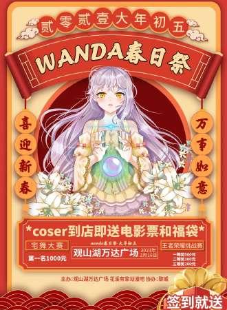 【免费活动】WANDA春日祭