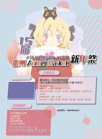 衢州第15届Anime Market新年祭