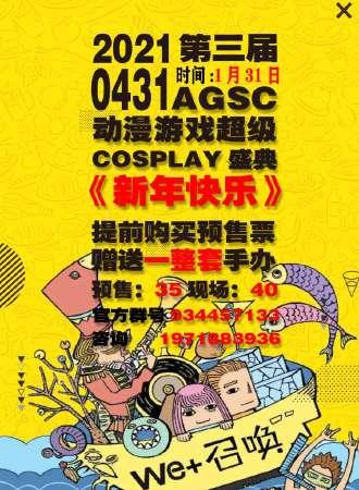 第三届 0431AGSC动漫游戏超级COSPLAY盛典《新年快乐》