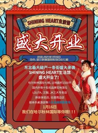SHINING HEART生活馆