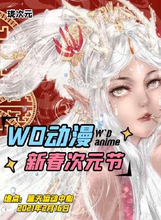 WD动漫新春次元节