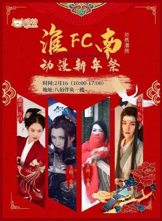 【免费活动】淮南FC免费新年祭