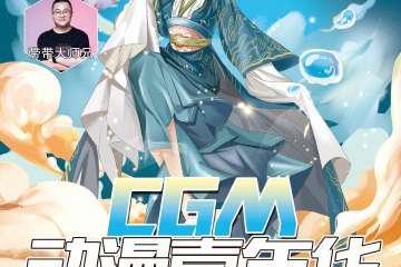 大连首届CGM动漫嘉年华