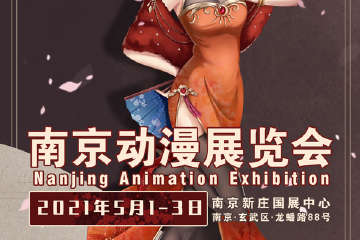 南京Comic动漫展览会