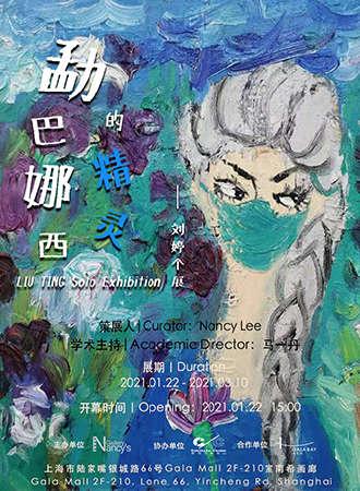 勐巴娜西的精灵——刘婷个展