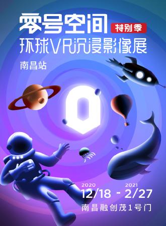 环球VR沉浸影像展【零号空间特别季(南昌站)】