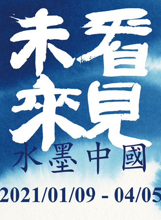 """""""看见未来·水墨中国""""藏品展"""