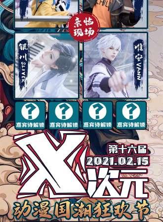 中国徐州第十六届X次元动漫国潮狂欢节