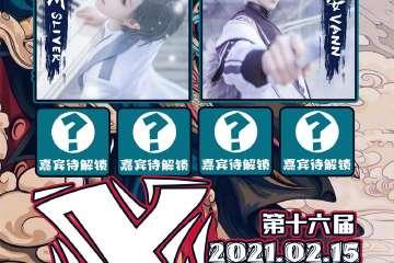 【展宣】中国徐州第十六届X次元动漫国潮狂欢节