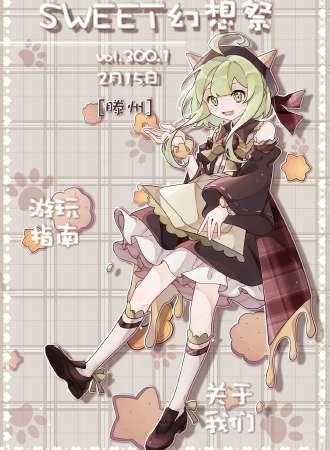 SWEET幻想祭vol.300.1