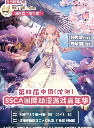 第四届中国(沈阳)SSCA国际动漫游戏嘉年华