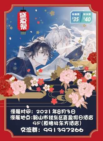 2021鞍山盛夏祭
