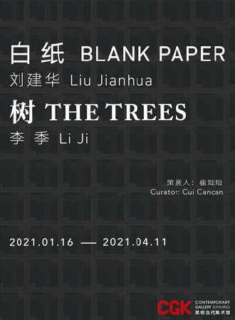 刘建华个展《白纸》、李季个展《树》 昆明