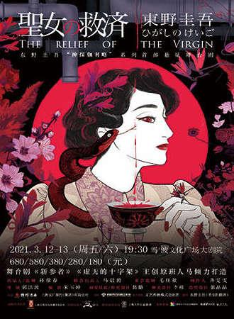 """东野圭吾""""神探伽利略""""系列首部悬疑舞台剧《圣女的救济》"""