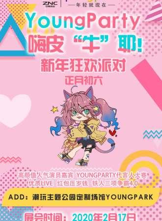 【免费活动】YoungParty新年狂欢派对