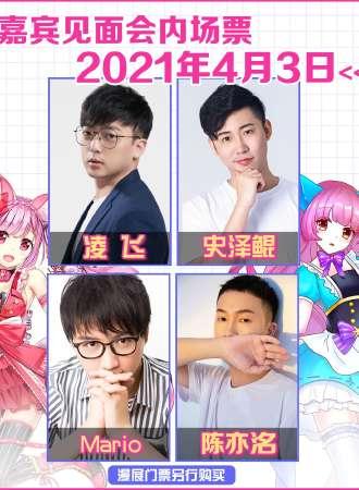 第2届IJOY漫展xCGF中国游戏节-嘉宾见面会(内场票)