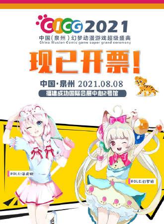 泉州·2021CICG中国幻梦动漫游戏超级盛典