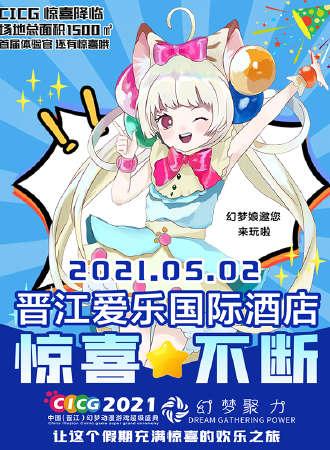 晋江·2021CICG中国幻梦动漫游戏超级盛典